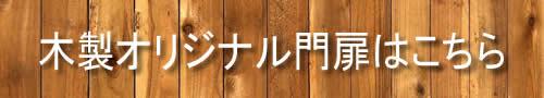 木製オリジナル門扉はこちら