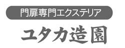 門扉専門エクステリア・ユタカ造園